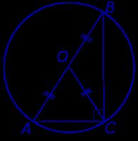 треугольник вписанный в окружность фото