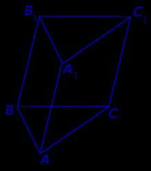Наклонная треугольная призма